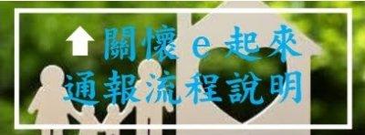 https://sites.google.com/a/yhps.tn.edu.tw/yhps_web/yhps-news/shehuianquanwangguanhuaieqilaitongbaoliuchengshuoming